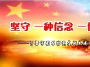 坚守一种信念 一份责任——吕梁市图书馆党支部先进事迹纪实