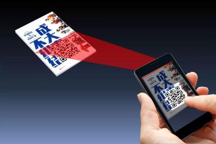 全民阅读推广公益活动——扫码看书,百城共读第四期