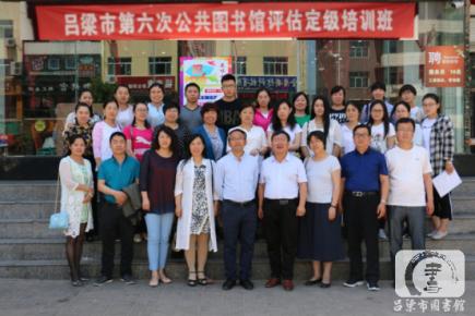 """""""吕梁市第六次公共图书馆评估定级培训班""""活动在我馆举办"""