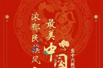 吕梁市图书馆《浓郁民族风 最美中国年——五十六民族春节民俗展》微信展