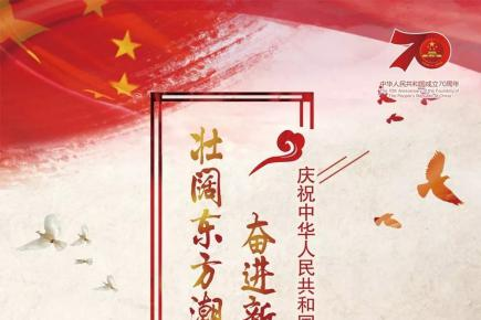 吕梁市图书馆图文展   壮阔东方潮 奋进新时代——庆祝中华人民共和国成立70周年
