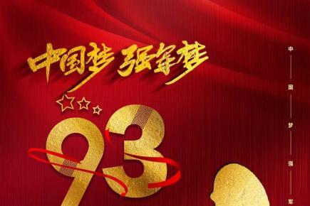 《中国梦 强军梦——庆祝中国人民解放军建军93周年》微信展