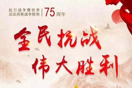 《全民抗战 伟大胜利——抗日战争暨世界反法西斯战争胜利75周年》展览